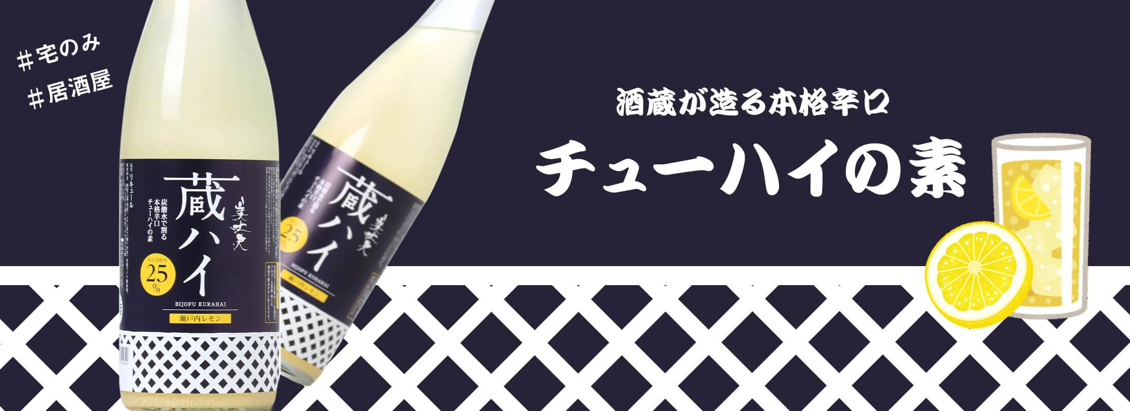 美丈夫 蔵ハイ 瀬戸内レモン