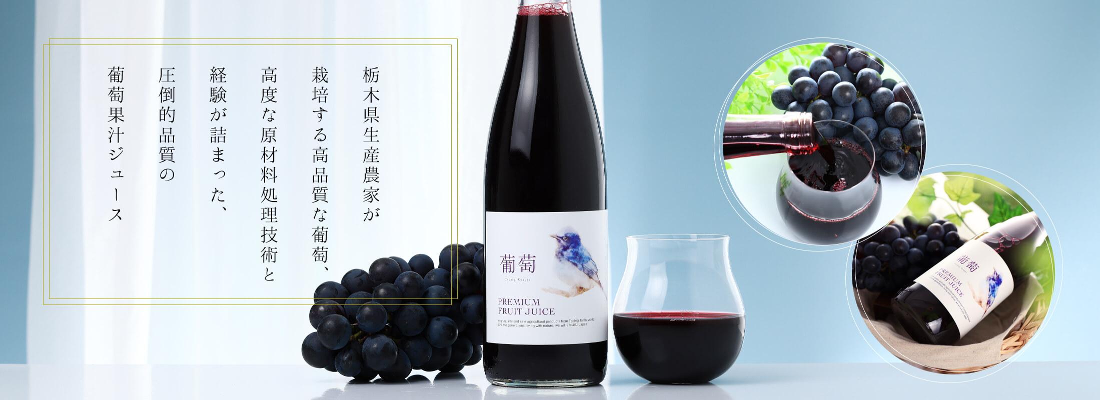 鳳凰美田 PUREMIUM 国産100%ジュース葡萄