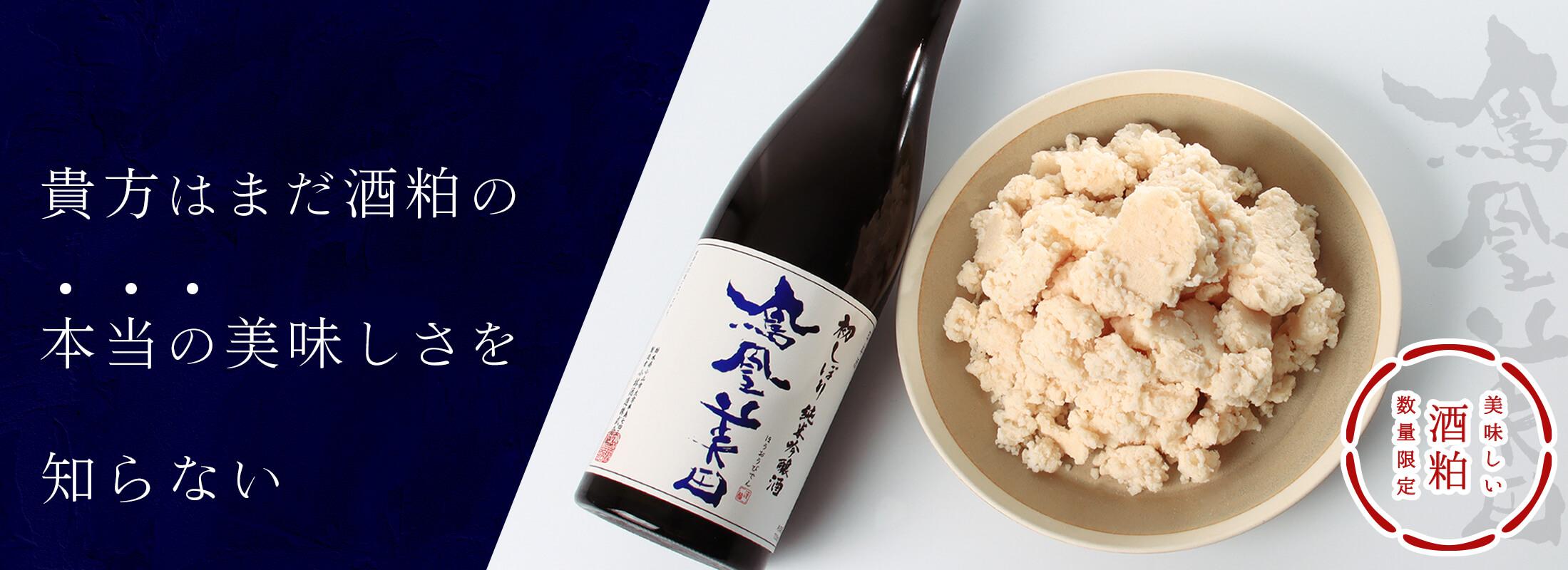 鳳凰美田 純米吟醸 初しぼり 酒粕