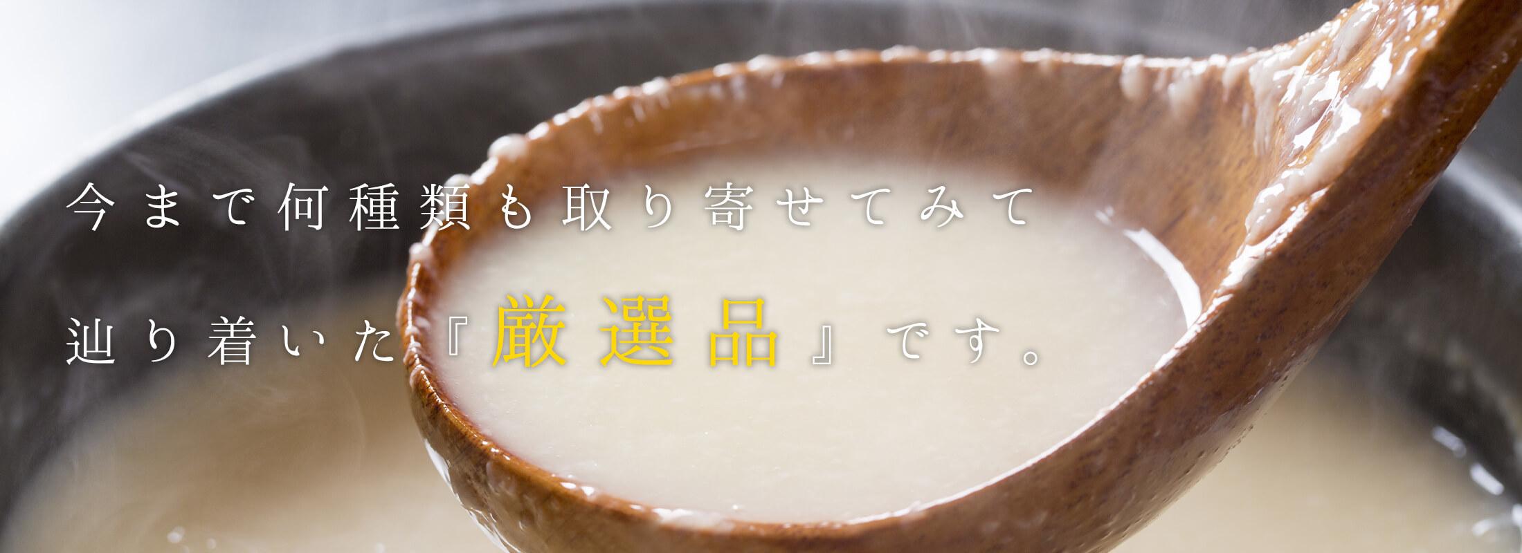 甘酒あまさけ(蔵元直送甘酒)