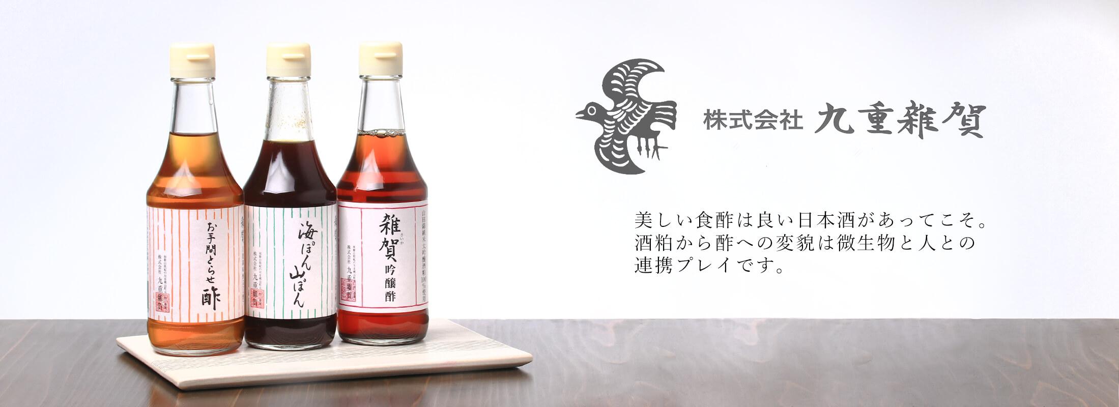 雜賀さいか(株式会社九重雜賀)和歌山県