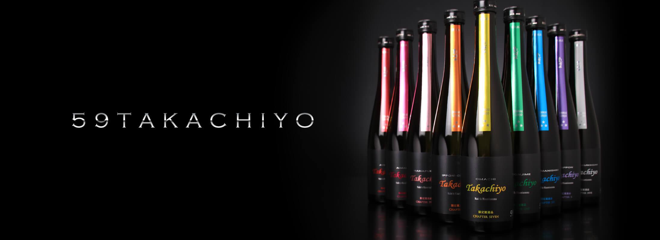 「Takatiyo」全国の酒米を使用し、精米歩合を59%に統一