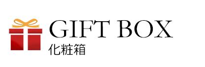 化粧箱の購入
