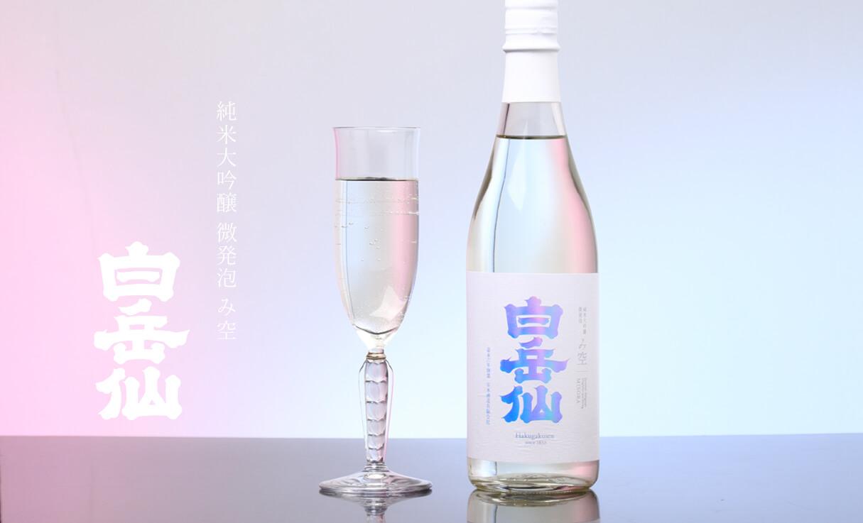 白岳仙 純米大吟醸 微発泡 み空 MISORA