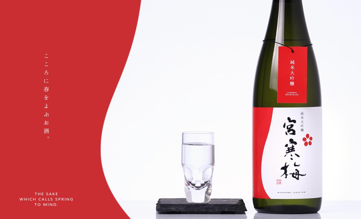 宮寒梅 純米大吟醸 美山錦45%