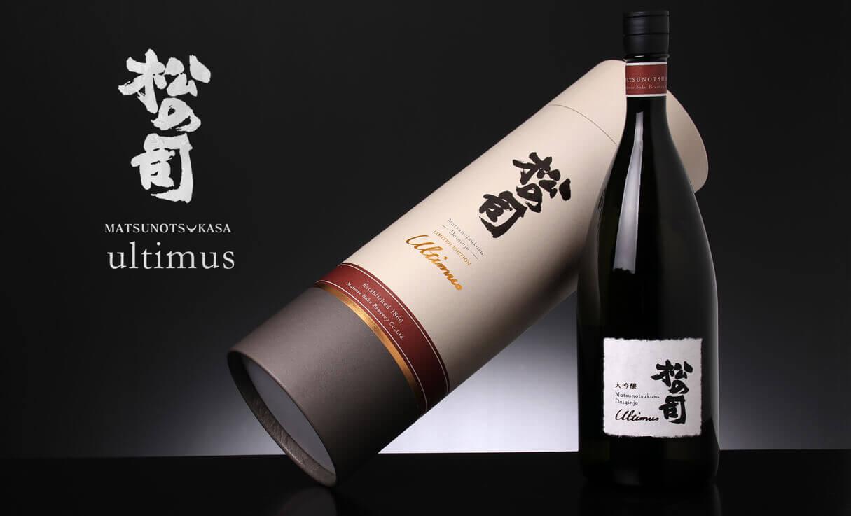 松の司 大吟醸 アルティマス