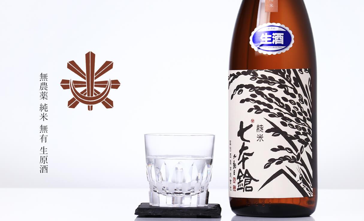 七本鎗 無農薬純米 無有(むう) 生原酒