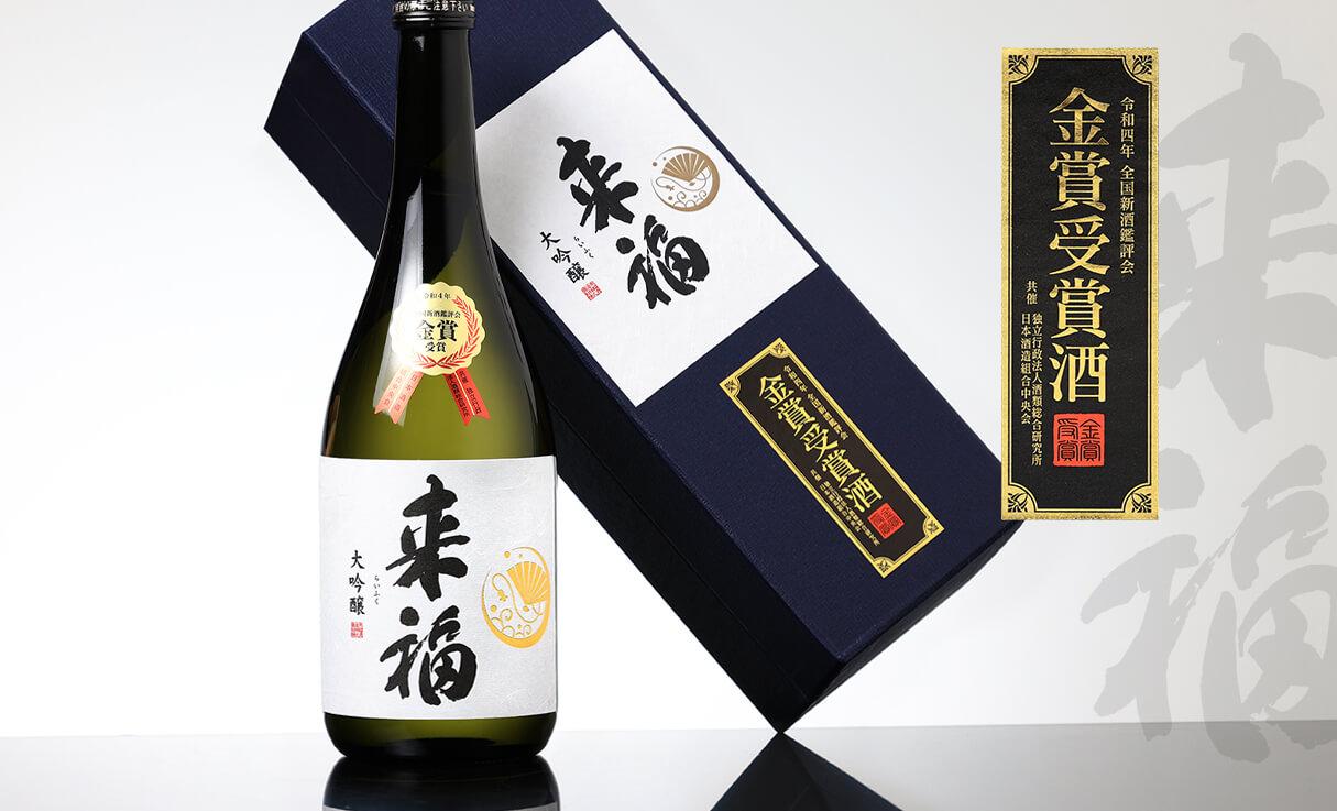 来福 大吟醸 金賞受賞酒